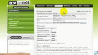 Как зарегистрироваться в мониторинг обменников BestChange