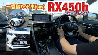 【LEXUS】RX 450h ➕モデリスタもっとも下取りが高…