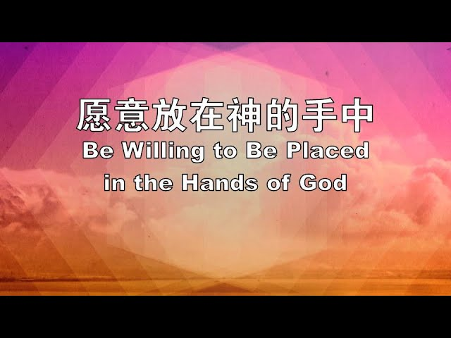 愿意放在神的手中 Be Willing to Be Placed in the Hands of God