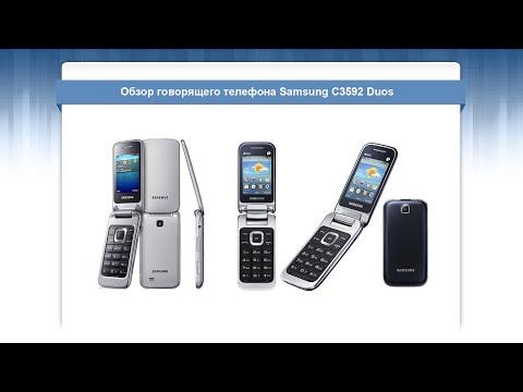 Обзор говорящего телефона Samsung C3592 Duos