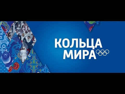 Кольца мира – Русский трейлер (2015)