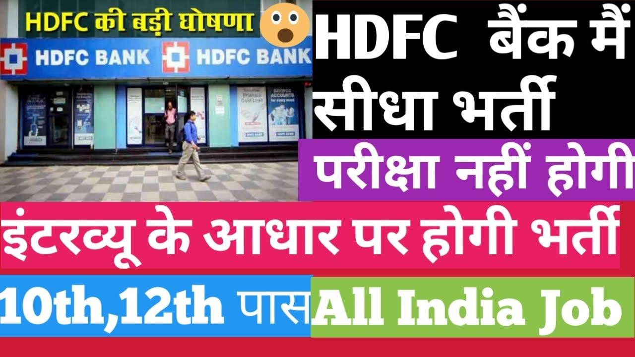 hdfc bank vacancy 2017-18