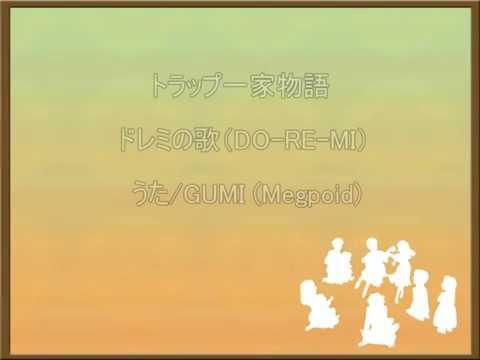 トラップ一家物語「ドレミの歌(DO-RE-MI)」 うた/GUMI(Megpoid) ※公開していた同タイトル音源の音質等、手直して再公開しました。...
