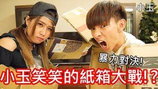【小玉】暴力對決!小玉笑笑的紙箱大戰!?【暴打小玉特輯】 thumbnail