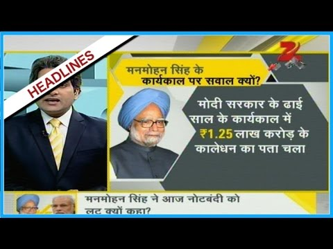 DNA: Analysing the conflict between former PM 'Manmohan Singh' and present PM 'Narendra Modi'