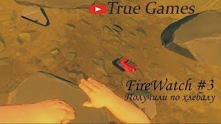 Firewatch #3   Получили по хлебалу