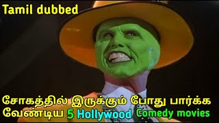 Hollywood best action Related comedy movies in tamil | tubelight mind |