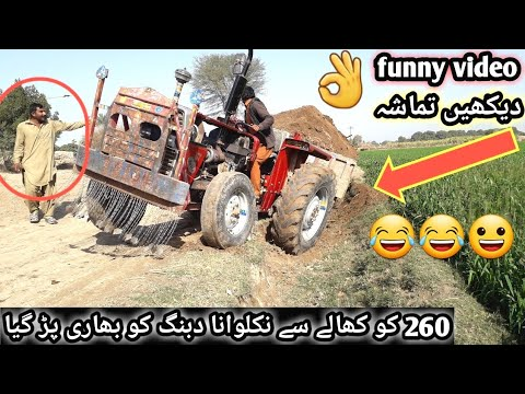 Mf 260 Got Stuck In Canal Helped By Nh Dabung   Funny Moments😀😂😂🤣🤣😆😆