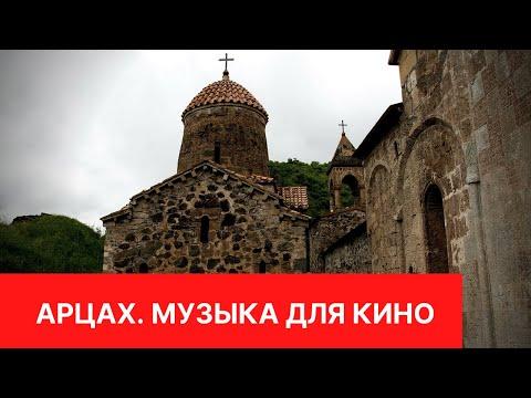 Арцах. Армянский дудук. Музыка к документальному фильму