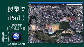 小学校3年社会の地域学習で使っていきたいアプリです。Google Earthはと...