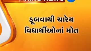 Dahod: Self finance school students drowned in Kali dam-ZEE 24 KALAK