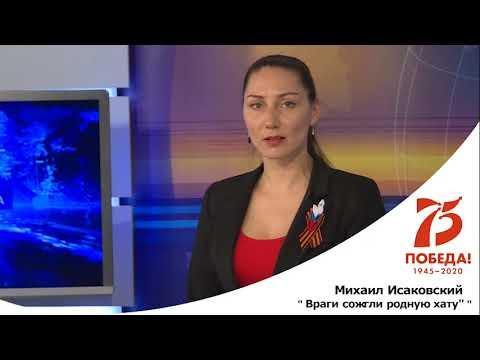 Михаил Исаковский ''Враги сожгли родную хату'' ГТРК Чукотка к 75 летию Победы