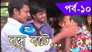 Bondhu Bote | Ep-10 | Comedy Drama | Tariq Anam | Tarin | Abul Hayat | Shahadat  | Shamol | Rtv