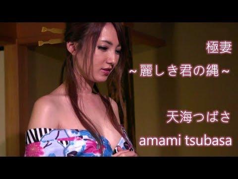 20170701 天海つばさ amami tsubasa