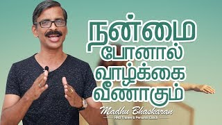 If character is lost, everything is lost- Tamil Self Development video