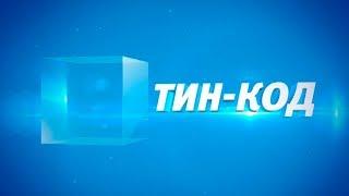 ТИН-КОД 24.06.2017 (24 июня 2017)