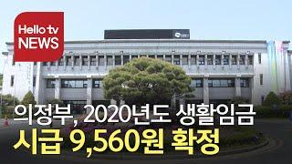 의정부, 2020년도 생활임금 시급 9,560원 확정