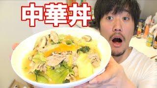 野菜ならなんでも使える!うまい中華丼! thumbnail