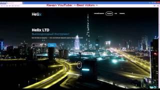 Helix LTD - Лучший Инвестиционный Проект - Заработок На Автомате