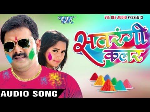 सईया सर्दी धs ली हमरा चीज़ के || Satrangi Colour || Pawan Singh || Bhojpuri Hot Holi Songs 2016 new