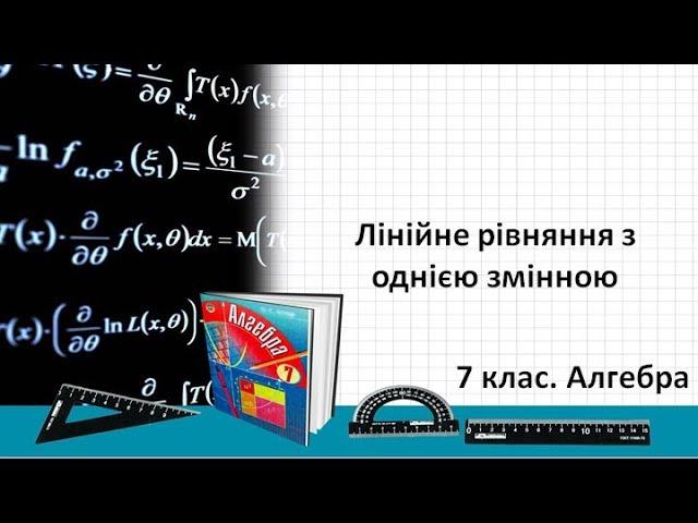 7 клас. Алгебра. Лінійне рівняння з однією змінною