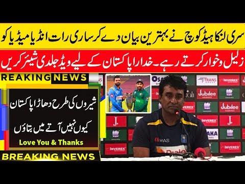 Other teams may also come to Pakistan because of our visit Sri Lankan Head Coach