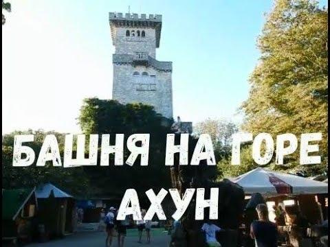Бархатный сезон в Сочи (часть 4) Башня на горе АХУН