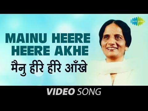 Mainu Heere Heere Akhe | Surinder Kaur hits