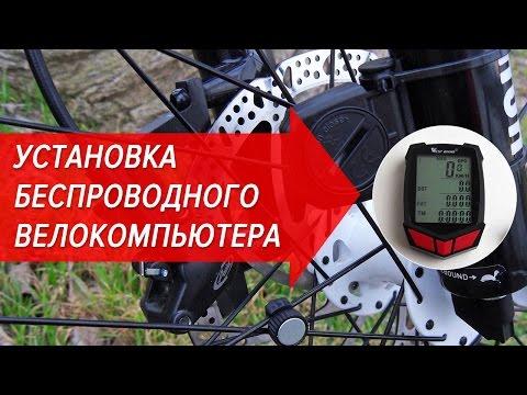 Установка и настройка беспроводного велокомпьютера West Biking | Велошкола