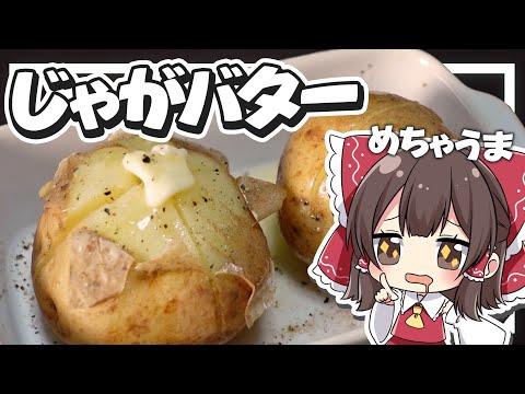 【料理】霊夢がおいしいじゃがバターを作るよ!【ゆっくり実況】