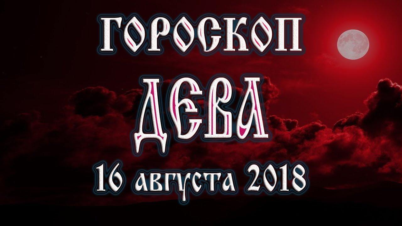 Гороскоп на сегодня 16 августа 2018 года Дева. Полнолуние через 11 дней