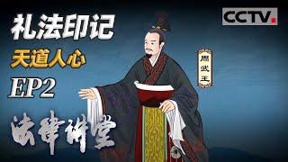 《法律讲堂(文史版)》 20210112 礼法印记(二) 天道人心| CCTV社会与法 - YouTube