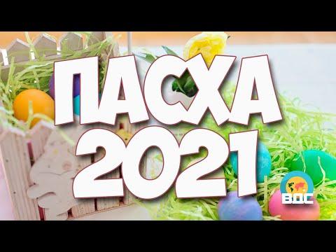 Пасха в 2020 году, какого числа у православных и католиков