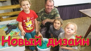 Готовим печь к зиме. Новый цвет. Ремонт. VLOG (10.19г.) Семья Бровченко.