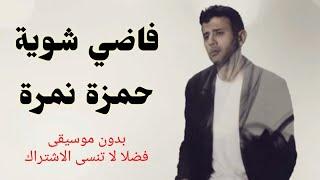 فاضي شوية حمزة نمرة ( كامله ) حصريا / بدون موسيقى