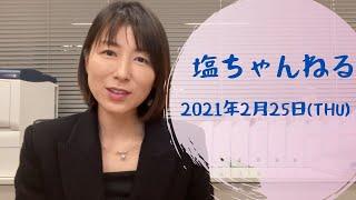 YouTube動画:【塩ちゃんねる】選択的夫婦別姓、どうですか?