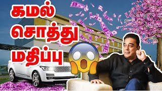 Actor Kamal's Complete property details | Kamal hassan properties in Chennai thumbnail