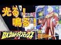 [こんなのがあったのか!] DXウルトラマンマックス の動画、YouTube動画。