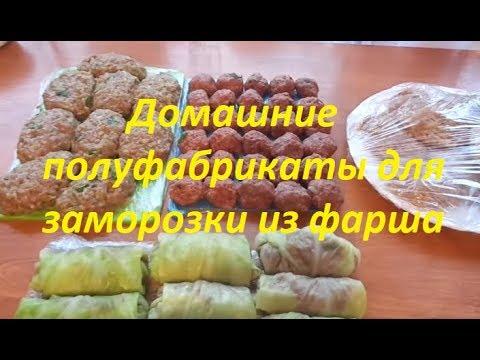 полуфабрикаты фото экономные с для рецепты заморозки Домашние