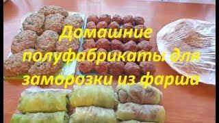 БЫСТРЫЙ ОБЕД,УЖИН для заморозки//Домашние полуфабрикаты в морозилке: как их правильно готовить...
