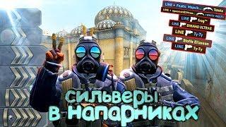 CS:GO - Смешные моменты в катках Сильверов   Напарники