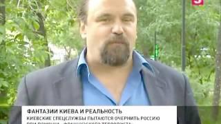 Новости сегодня  СБУ обвиняет Россию