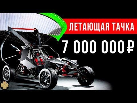 Летающий ВНЕДОРОЖНИК SkyRunner - прощайте, пробки, «всего» за 7 млн рублей #ДорогоБогато №57