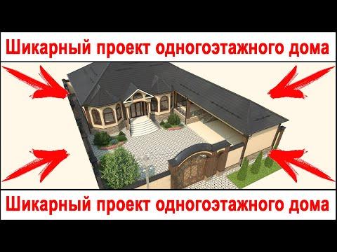 Шикарный проект одноэтажного жилого дома в Грозном. #проектыдомов #проект #красивыепроекты