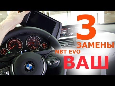 Что меняем для установки NBT EVO в BMW F30? Функциональное дооснащение BMW F30.