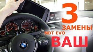 Что меняем для установки NBT EVO в BMW F30