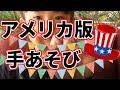 【アメリカ版】アルプス一万尺♪英語でお歌手遊び♪American Handclappings