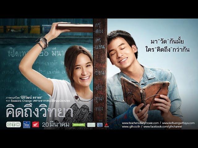 ตัวอย่าง คิดถึงวิทยา (The Teacher's Diary Official Trailer)