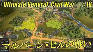 【南北戦争RTS】Ultimate General: Civil War #18「マルバーン・ヒルの戦い」【タガッチのゲーム実況】