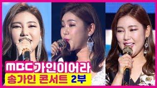 """2019년 11월 10일 MBC 방송 """"가인이어라"""" 콘서트 노래 모음집 2부"""